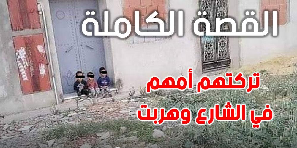 صورة تدمي القلوب.. خالة 4 أطفال أهملتهم والدتهم تكشف التفاصيل