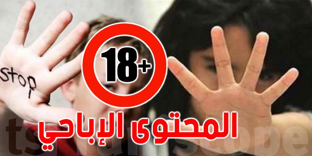 تونس.. بوابة ضد المحتوى الاباحي للأطفال