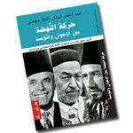 إصدار ''حركة النهضة بين الاخوان والتونسة'' لعبد القادر الزغل وآمال موسى