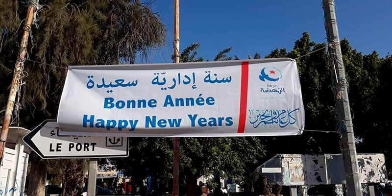 Photo du jour : Ennahdha vous souhaite une bonne année pour …les années à venir