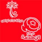 حركة نداء تونس تأسف أن حركة النهضة بقيت تراوح في الوعود الفضفاضة و التصريحات المتناقضة