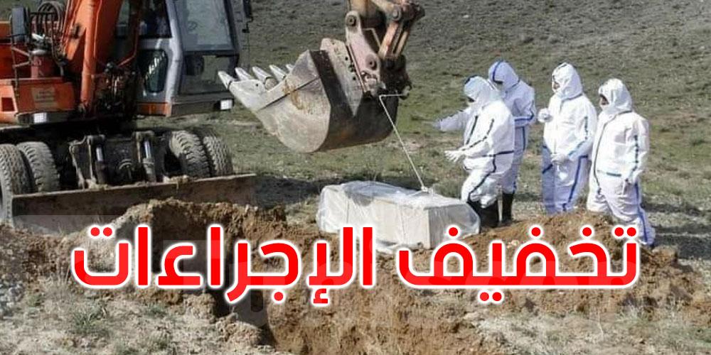 رسمي، تخفيف إجراءات دفن المتوفين بكورونا
