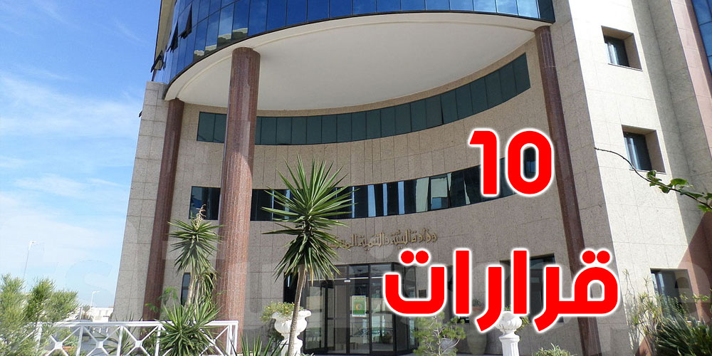 وزارة البيئة تعلن عن 10 قرارات
