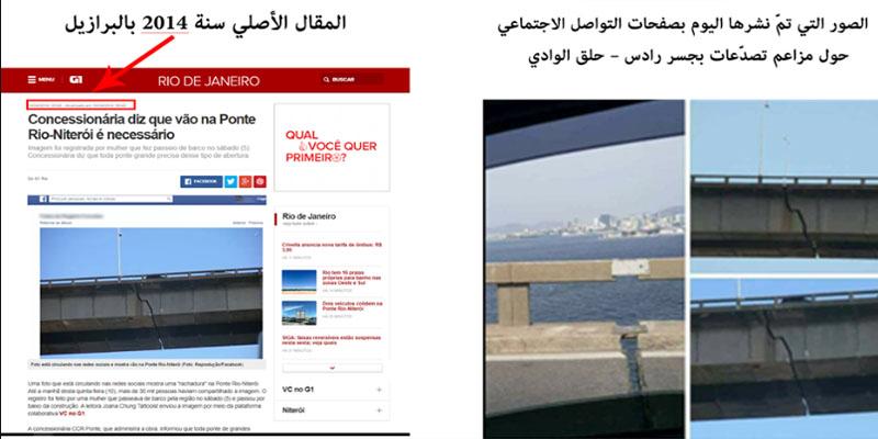 تصدّعات في جسر رادس حلق الوادي: وزارة التجهيز توضّح