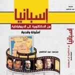 En vidéo : Mohamed Abdel Kafi présente son livre l'Espagne de la dictature à la démocratie