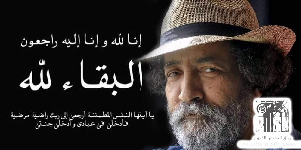 L' artiste Mohamed Ali Essadi n'est plus