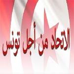 الاتحاد من اجل تونس يخوض الانتخابات المقبلة بصفة موحد