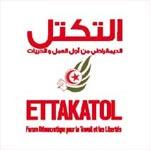 حزب التكتل يطالب بتكوين حكومة وحدة وطنية تتوافق والتخلي عن كل الحسابات السياسية