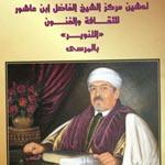Inauguration du Centre Cheikh Fadhel Ibn Achour de la culture et des arts 'Ettanouir'