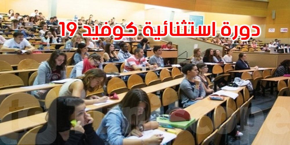 وزارة التعليم العالي تعلن عن قرار جديد بخصوص امتحانات السداسي الأول