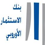 البنك الاوروبي للاستثمار يقرض المؤسسة التونسية للانشطة البترولية 150 مليون اورو