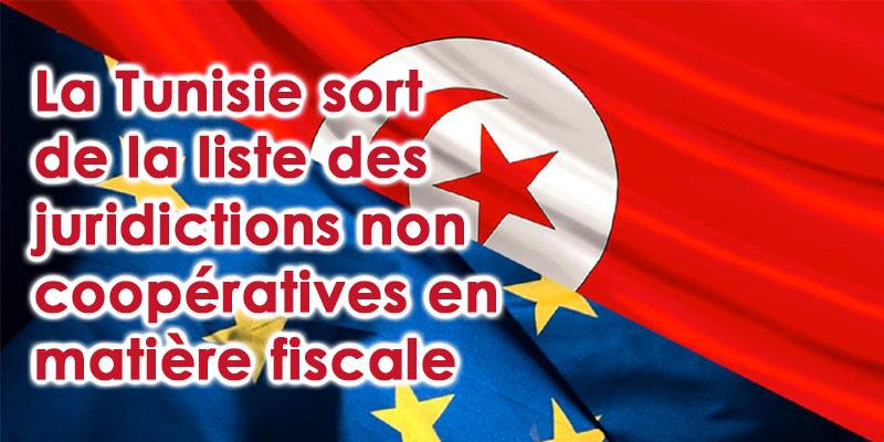La Tunisie sort de la liste des juridictions non coopératives en matière fiscale