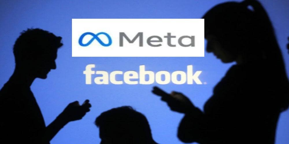 فايسبوك يغير اسمه إلى 'ميتا'