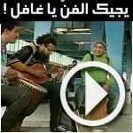 En vidéo : Yjik El Fan Ya Ghafel, les « musiciens mendiants » envahissent les rues de Tunis