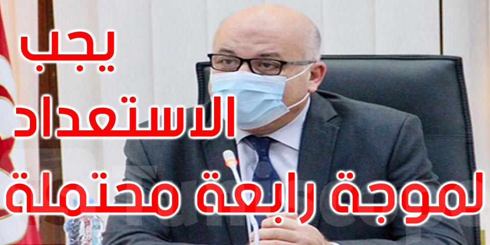 وزير الصحة: نحو تكوين لجنة مهمتها استباق موجة رابعة من فيروس كورونا<