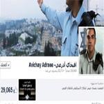 اختراق حساب الناطق باسم الجيش الإسرائيلي على الـ'فايس بوك'