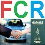وزارة المالية تنفي نية الدولة إلغاء نظام الـاف سي ار