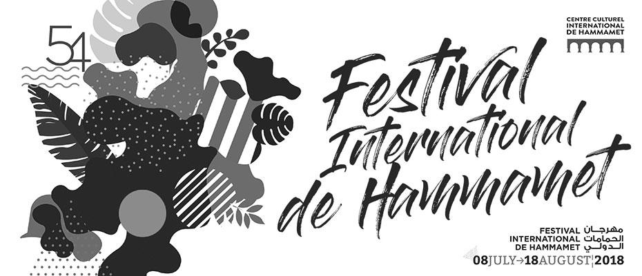 إلغاء مختلف التظاهرات الثقافية ليوم الأحد وافتاح مهرجان الحمامات