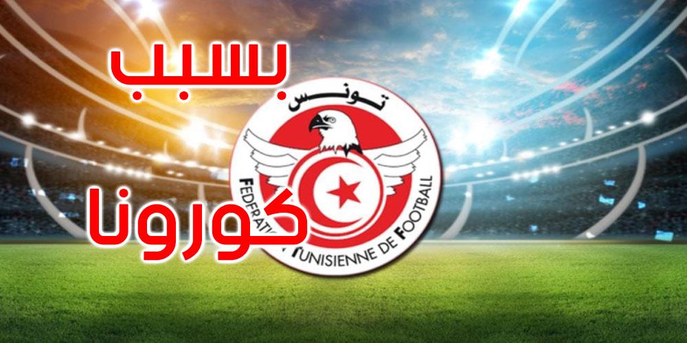 تدابير وقائية في الجامعة التونسية لكرة القدم
