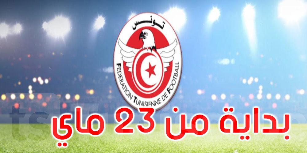 تفاصيل كأس تونس نسخة المرحوم صالح بن يوسف للموسم الرياضي الحالي