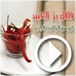 Maram Ben Aziza crée le buzz avec Felfel Bar El Abid dans Tartouriett
