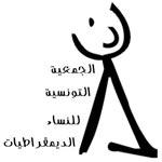 Contre les violences faites aux femmes et pour la pluralité de leur expression, les femmes tunisiennes, restent debout