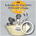 En vidéo : Présentation du programme de la 1ère édition du festival de Tejerouine-Kef