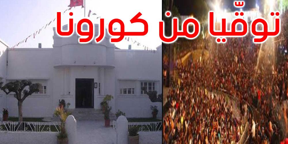 بلدية قرطاج تقرر منع جميع العروض والتظاهرات