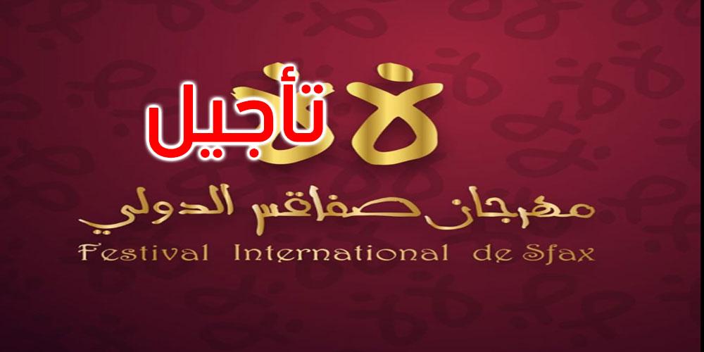 تأجيل موعد افتتاح مهرجان صفاقس الدولي