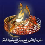 Reprise du Festival international d'El Jem après l'Aïd Al-Fitr