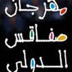 مهرجان صفاقس الدولي : إلغاء حفلي أماني السوسي و رامي عياش
