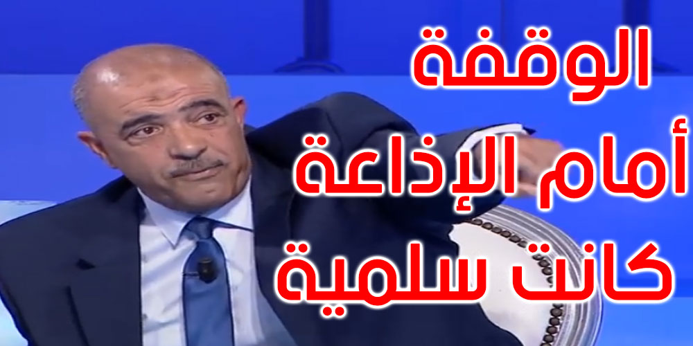 بالفيديو: فتحي العيوني: الوقفة أمام إذاعة شمس كانت سلمية