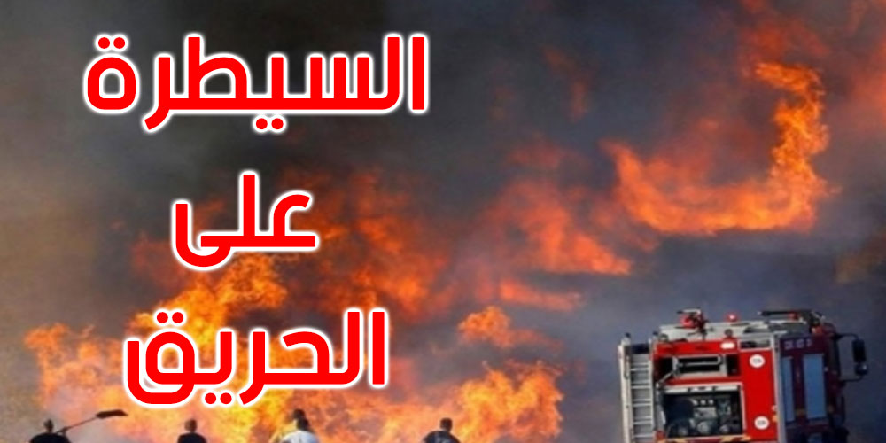 سوسة: السيطرة على حريق بمستودع الستاغ