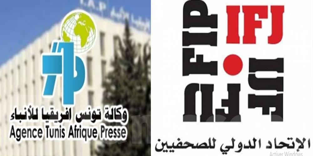 الاتحاد الدولي للصحفيين: اقتحام الشرطة لمقر 'وات' تهديد لحرية الصحافة في تونس