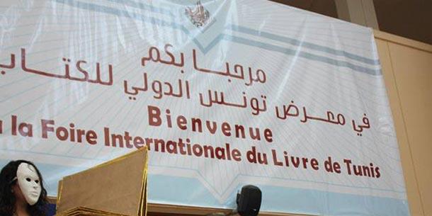33ème foire internationale du livre : 50% de réduction sur les stands pour les pays arabes en difficulté