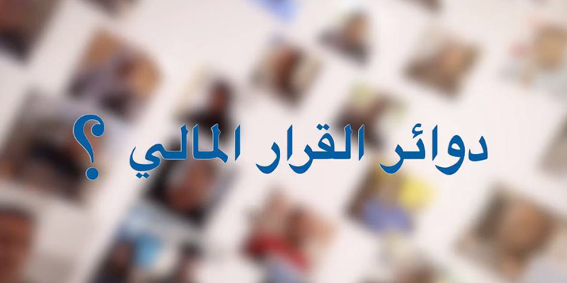 بالفيديو: هذا ما يعرفه التونسي عن صندوق النقد الدولي والبنك العالمي