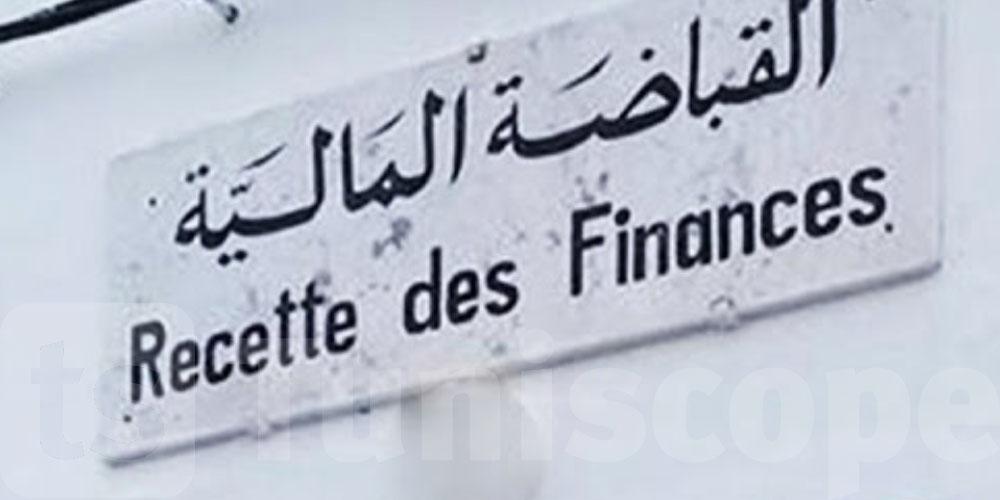 وزارة المالية تدعو أعوان الجباية والاستخلاص إلى رفع الإضراب 'غير القانوني'