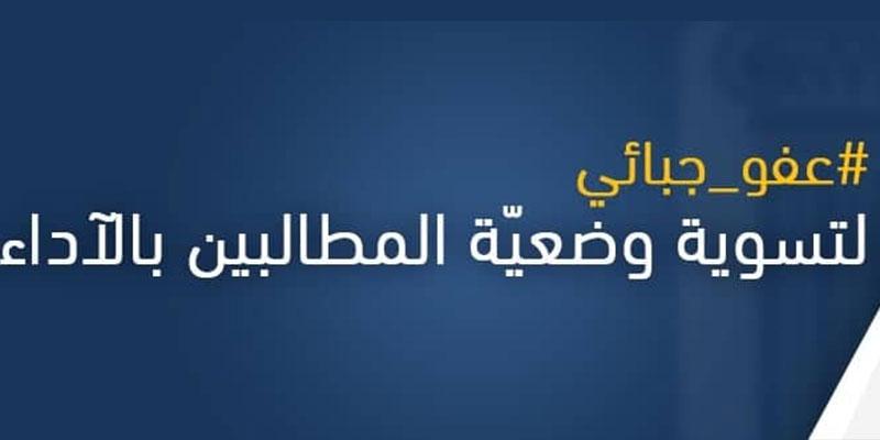 وزارة المالية تذكّر بمواعيد تسوية وضعيّة المطالبين بالأداء