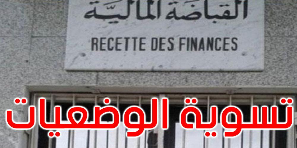 وزارة المالية تدعو هؤلاء إلى تسوية وضعياتهم الجبائية