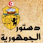 النسخة النهائية الرسمية لدستور الجمهورية التونسية