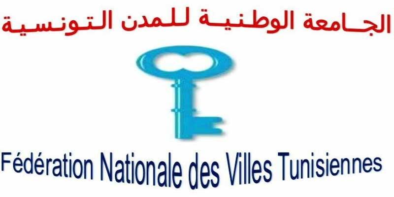 الجلسة العامة الأولى للجامعة الوطنية للمدن التونسية بعد أوّل انتخابات بلدية ديمقراطية
