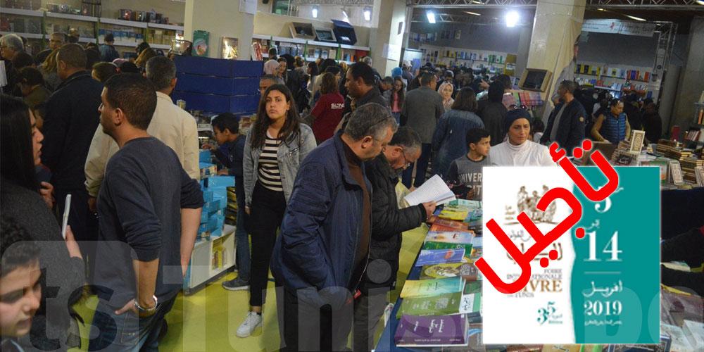 للمرة الثالثة، تأجيل معرض الدولي للكتاب