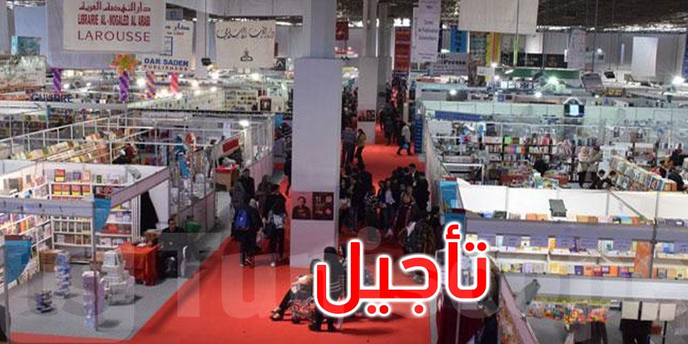 تأجيل الدورة 36 لمعرض تونس الدولي للكتاب إلى موعد لاحق