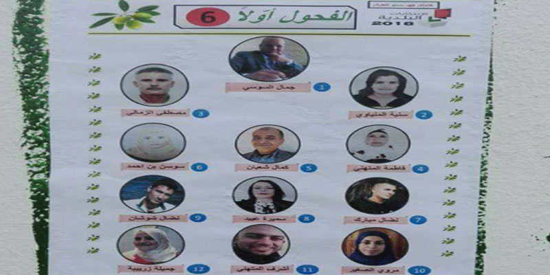 صورة: قائمة 'الفحول أولا' بالمنستير تتقدم للانتخابات