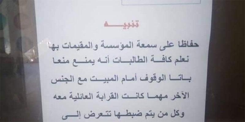مساءلة ادارة المبيت الجامعي الذي منع الطالبات من الوقوف مع الذكور