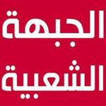 الجبهة الشعبية ترفض إعتماد التصويت السرى بالمناداة وتعتبره مخالفا للنظام الداخلى للمجلس