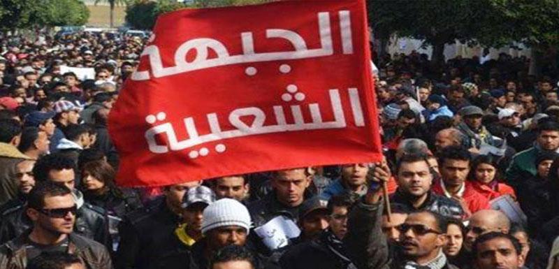 الجبهة الشعبية ترفض حضور موكب الاحتفال بذكرى الاستقلال في قصر قرطاج