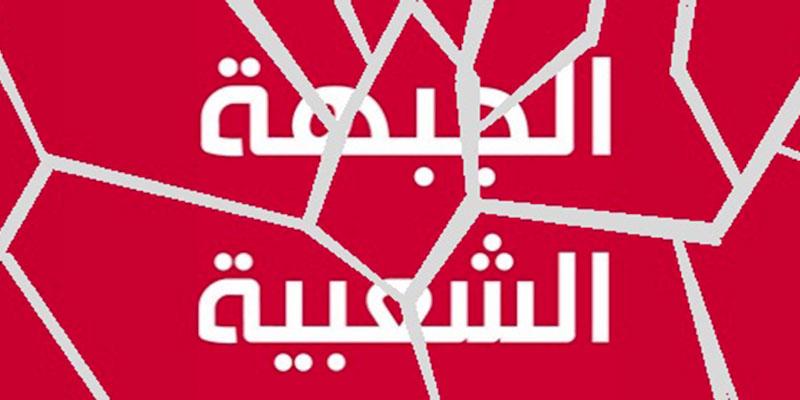 La coalition Front Populaire dénonce la création du parti Front Populaire
