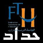 La Fédération Tunisienne de l'Hôtellerie condamne fermement la nouvelle attaque terroriste