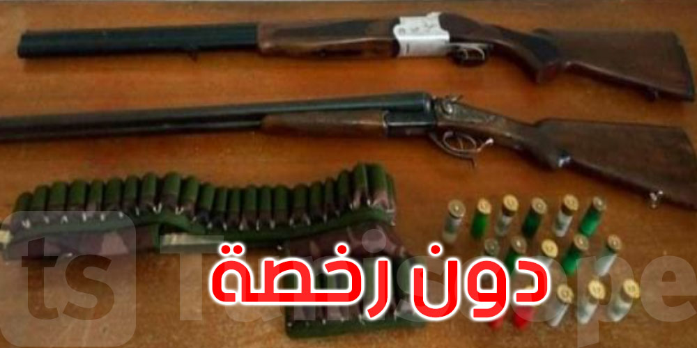 المهدية: حجز مسدس وبندقية صيد دون رخصة لدى مواطنة أصيلة الشابة